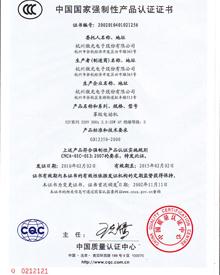 СЕРТИФИКАТЫ - Weiguang
